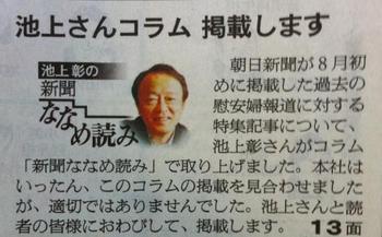 14.9.4新聞ななめ読み.jpg